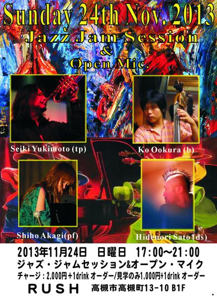20131124rush01