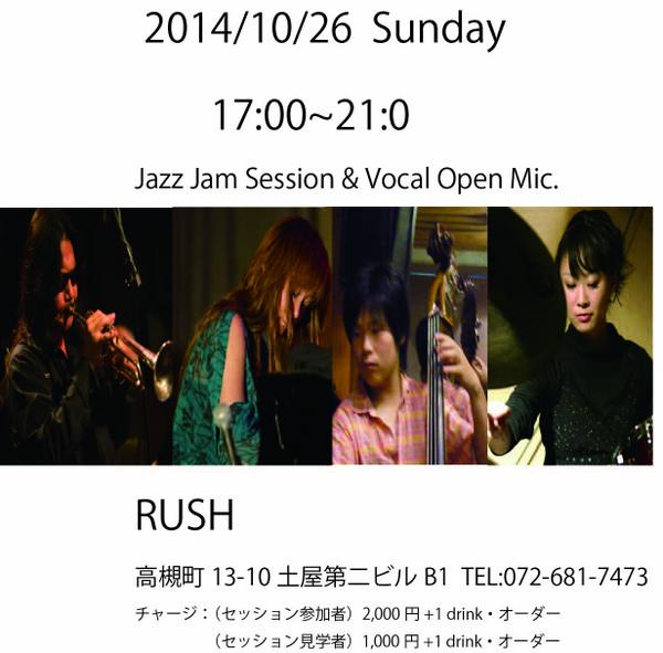 20141026rush02