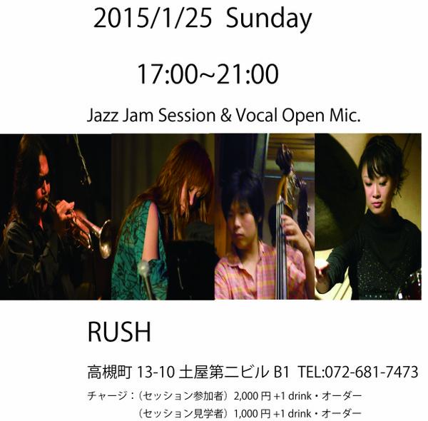 20150125rush