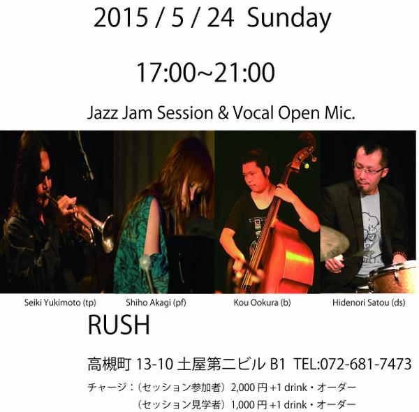 201510524rush01