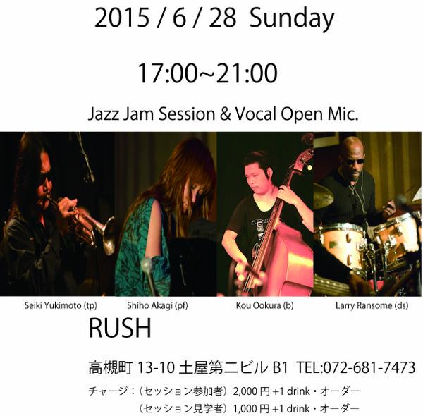 20150628rush01