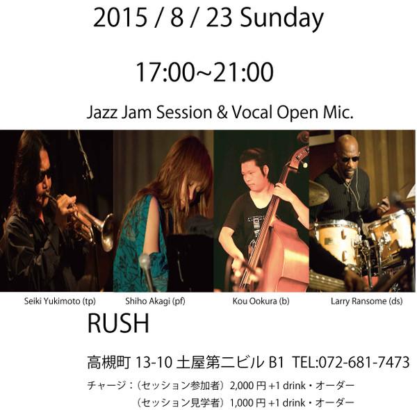 20150823rush